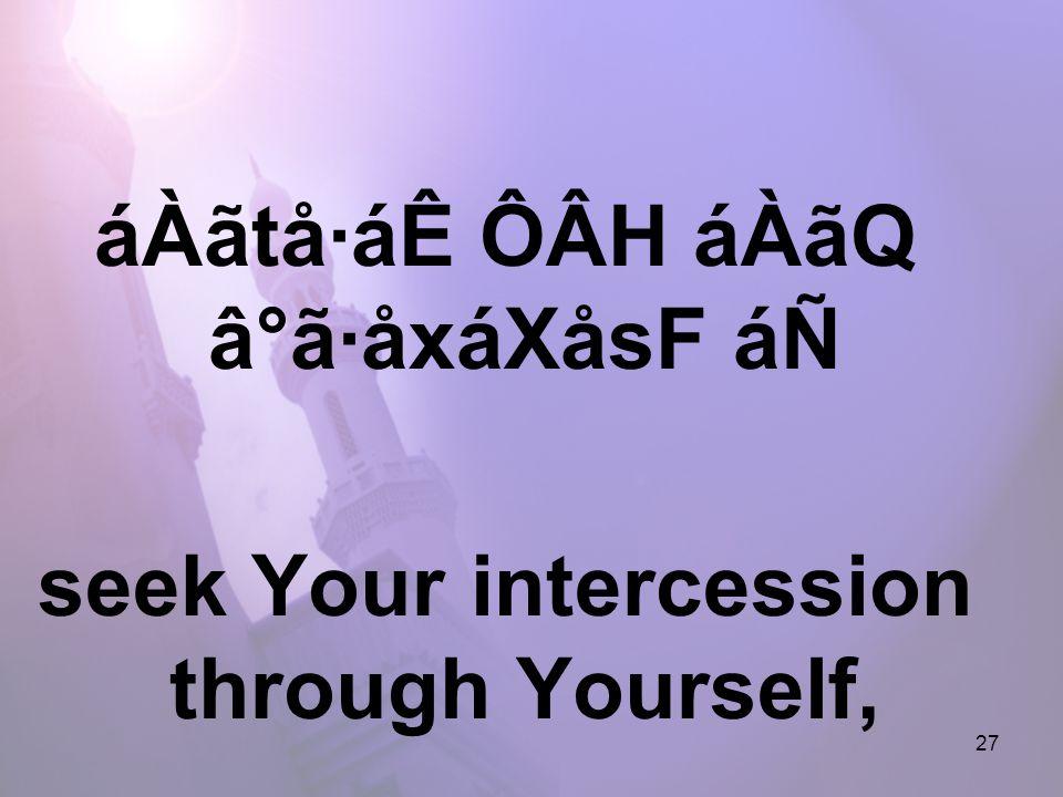 27 áÀãtå·áÊ ÔÂH áÀãQ â°ã·åxáXåsF áÑ seek Your intercession through Yourself,