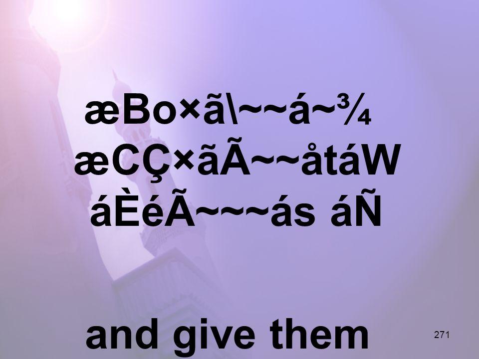 271 æBo×ã\~~á~¾ æCÇ×ãÃ~~åtáW áÈéÃ~~~ás áÑ and give them abundant peace!