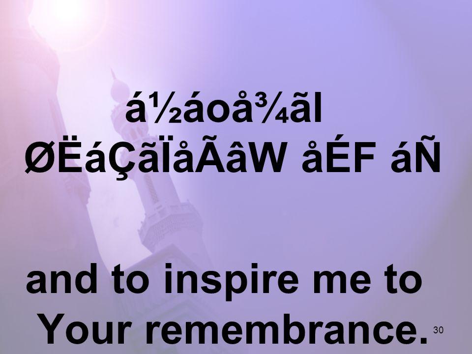 30 á½áoå¾ãl ØËáÇãÏåÃâW åÉF áÑ and to inspire me to Your remembrance.