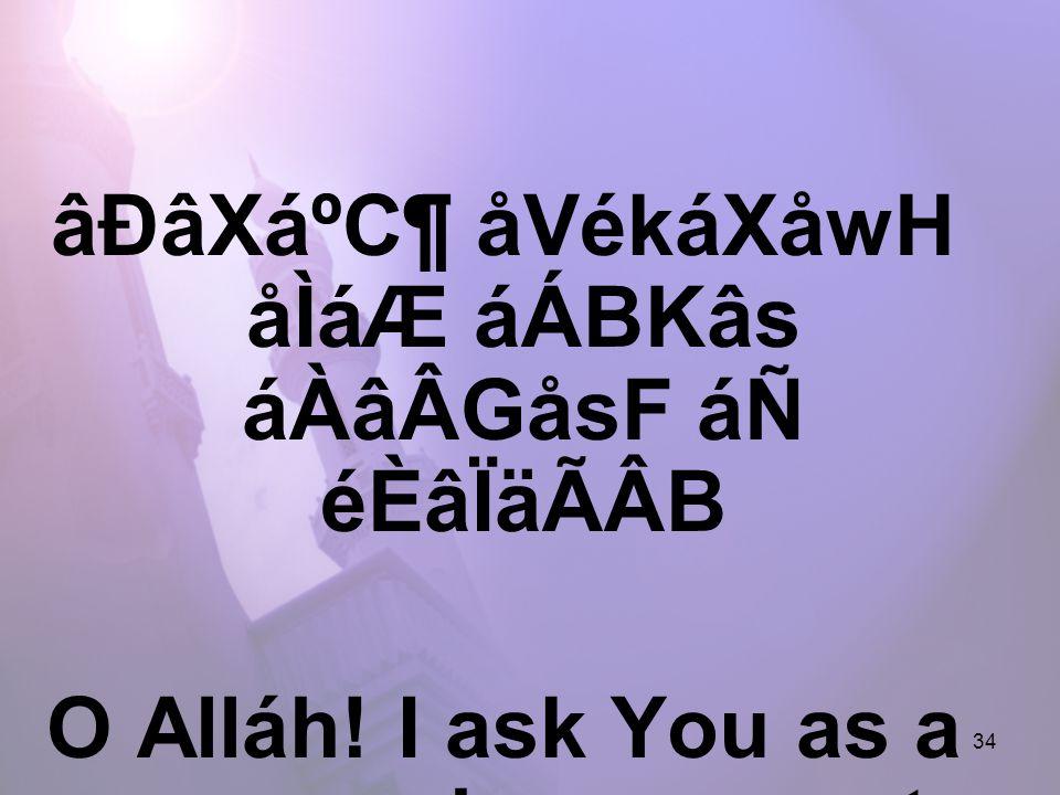 34 âÐâXáºC¶ åVékáXåwH åÌáÆ áÁBKâs áÀâÂGåsF áÑ éÈâÏäÃÂB O Alláh.