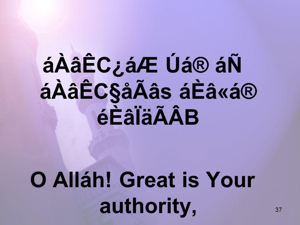 37 áÀâÊC¿áÆ Úá® áÑ áÀâÊC§åÃâs áÈâ«á® éÈâÏäÃÂB O Alláh.