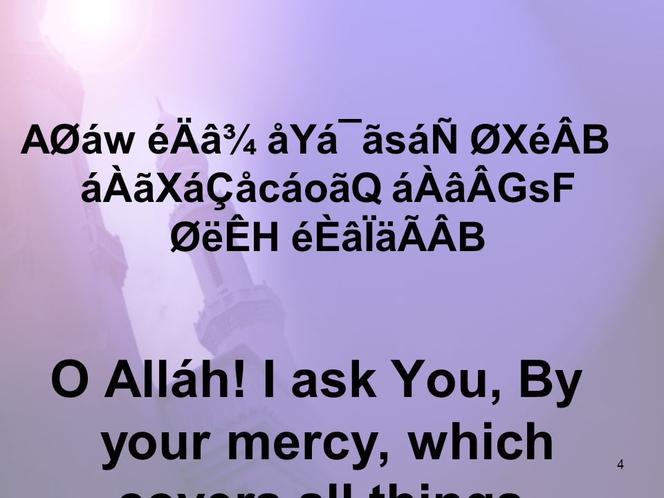 65 ØëQán áÑ ØãÏÂH My God and my Lord!