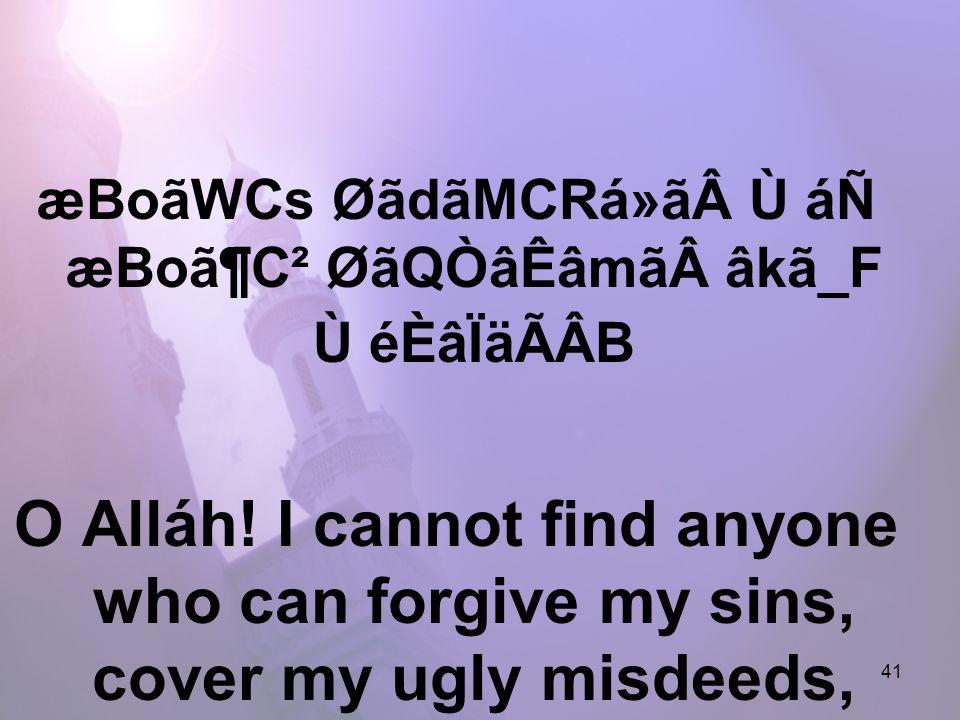 41 æBoãWCs ØãdãMCRá»ã٠áÑ æBoã¶C² ØãQÒâÊâmãâkã_F Ù éÈâÏäÃÂB O Alláh.