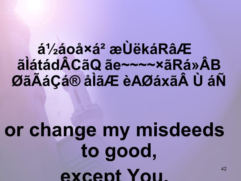 42 á½áoå×á² æÙëkáRâÆ ãÌátádÂCãQ ãe~~~~×ãRá»ÂB ØãÃáÇá® åÌãÆ èAØáxã٠áÑ or change my misdeeds to good, except You.