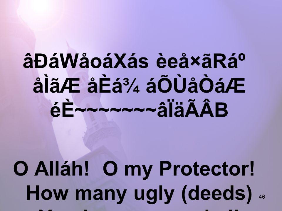 46 âÐáWåoáXás èeå×ãRẠåÌãÆ åÈá¾ áÕÙåÒáÆ éÈ~~~~~~~âÏäÃÂB O Alláh.