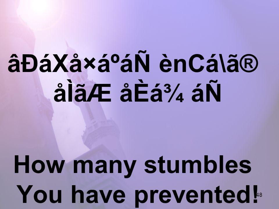 48 âÐáXå×áºáÑ ènCá\ã® åÌãÆ åÈá¾ áÑ How many stumbles You have prevented!