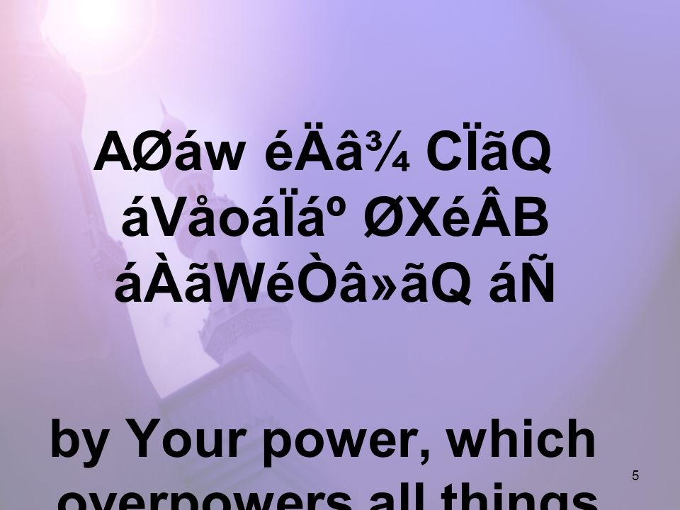 5 AØáw éÄâ¾ CÏãQ áVåoáÏẠØXéÂB áÀãWéÒâ»ãQ áÑ by Your power, which overpowers all things,