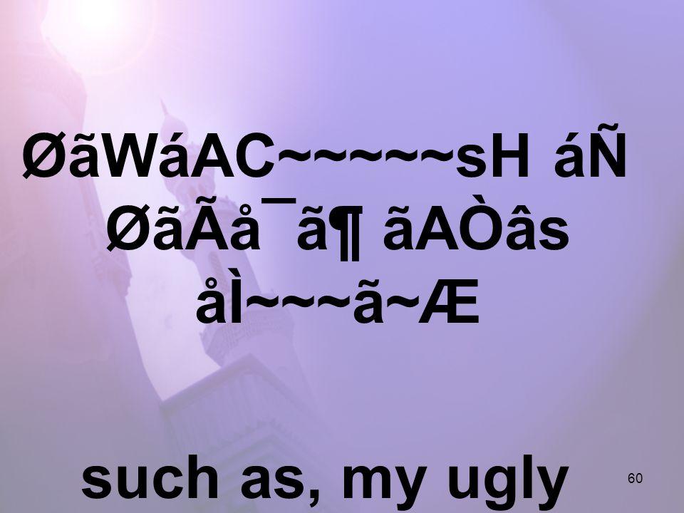 60 ØãWáAC~~~~~sH áÑ ØãÃå¯ã¶ ãAÒâs åÌ~~~ã~Æ such as, my ugly deeds, my offenses,