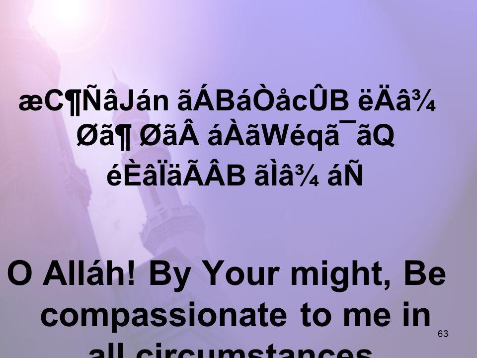 63 æC¶ÑâJán ãÁBáÒåcÛB ëÄâ¾ Ø㶠ØãáÀãWéqã¯ãQ éÈâÏäÃÂB ãÌâ¾ áÑ O Alláh.