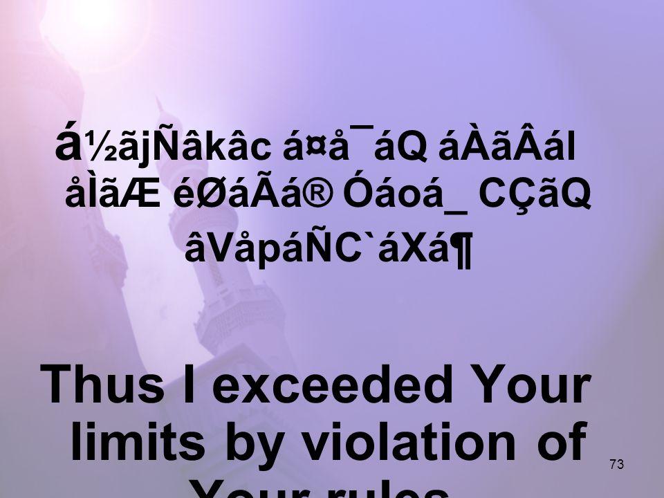 73 á ½ãjÑâkâc á¤å¯áQ áÀãÂál åÌãÆ éØáÃá® Óáoá_ CÇãQ âVåpáÑC`áXᶠThus I exceeded Your limits by violation of Your rules,