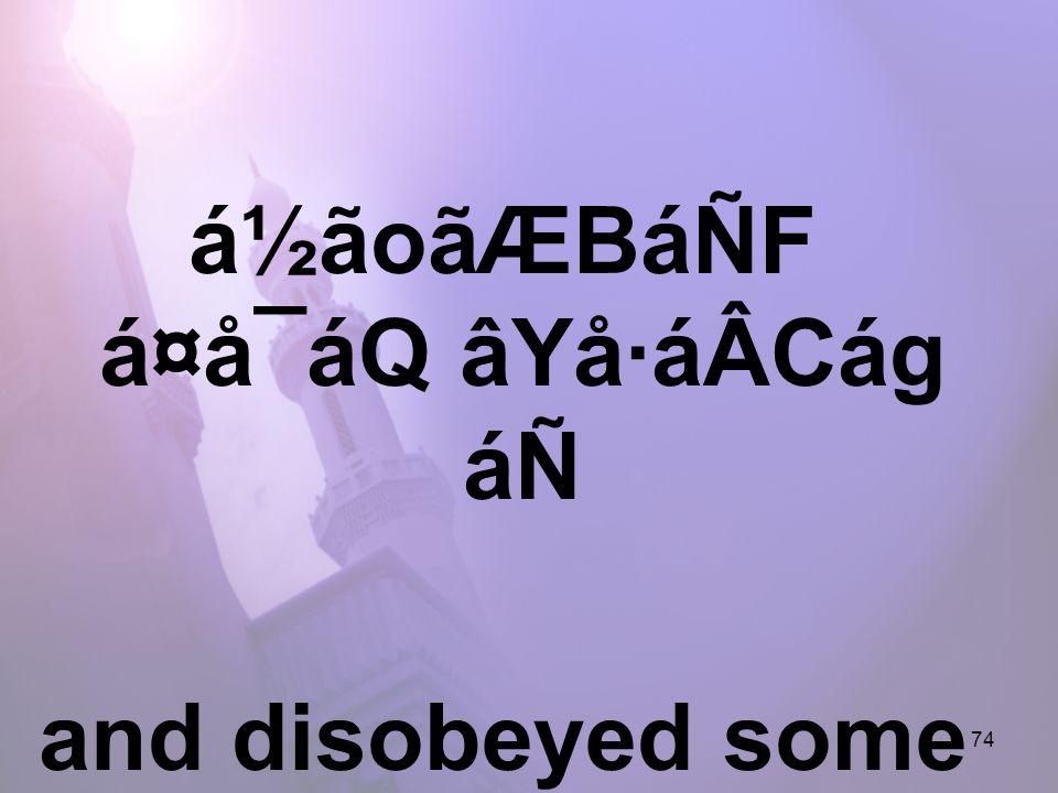 74 á½ãoãÆBáÑF á¤å¯áQ âYå·áÂCág áÑ and disobeyed some of Your commands.