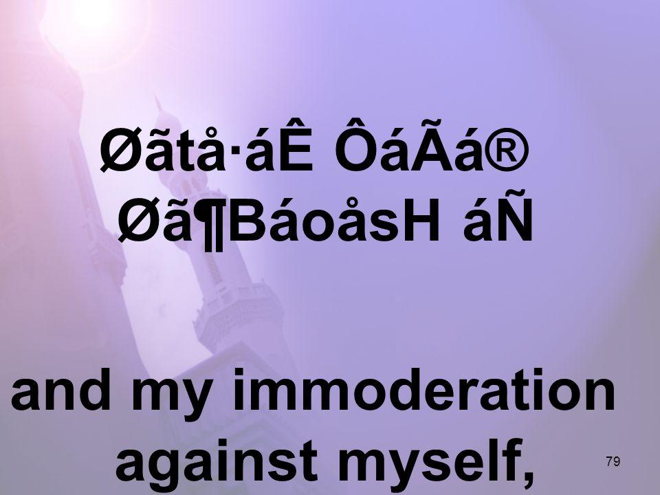 79 Øãtå·áÊ ÔáÃá® Øã¶BáoåsH áÑ and my immoderation against myself,