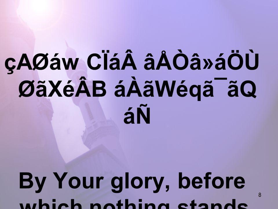 8 çAØáw CÏáâÅÒâ»áÖÙ ØãXéÂB áÀãWéqã¯ãQ áÑ By Your glory, before which nothing stands.