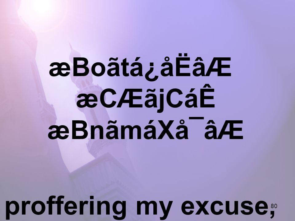 80 æBoãtá¿åËâÆ æCÆãjCáÊ æBnãmáXå¯âÆ proffering my excuse, regretful, broken,