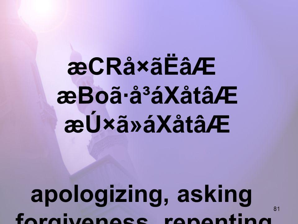 81 æCRå×ãËâÆ æBoã·å³áXåtâÆ æÚ×ã»áXåtâÆ apologizing, asking forgiveness, repenting,