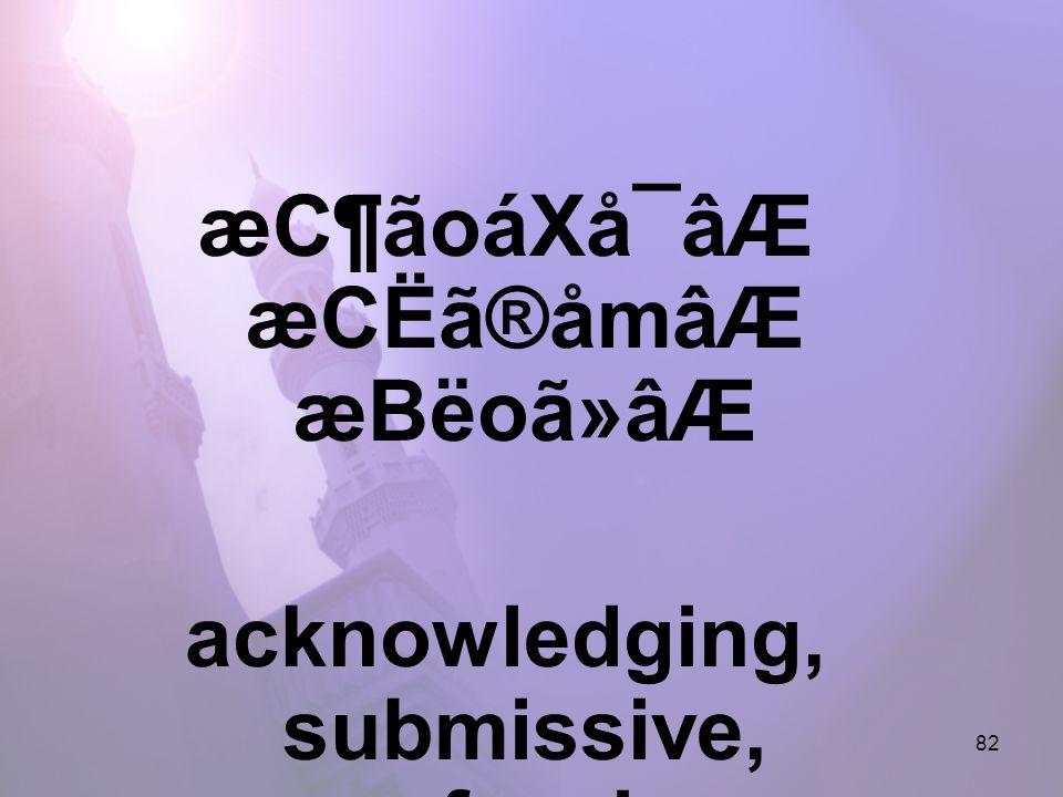 82 æC¶ãoáXå¯âÆ æCËã®åmâÆ æBëoã»âÆ acknowledging, submissive, confessing.