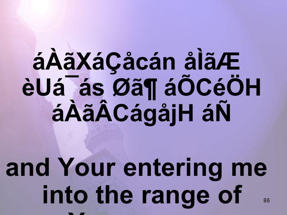 86 áÀãXáÇåcán åÌãÆ èUá¯ás Ø㶠áÕCéÖH áÀãÂCágåjH áÑ and Your entering me into the range of Your mercy.