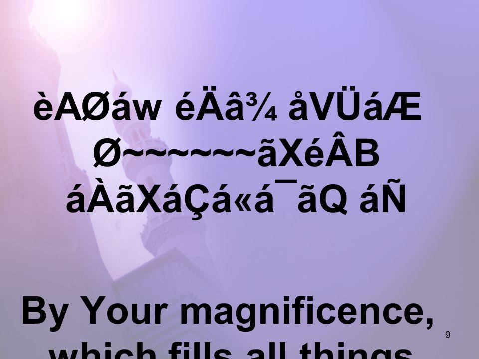 9 èAØáw éÄâ¾ åVÜáÆ Ø~~~~~~ãXéÂB áÀãXáÇá«á¯ãQ áÑ By Your magnificence, which fills all things.