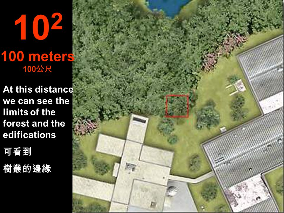At this distance we can see the limits of the forest and the edifications 可看到 樹叢的邊緣 10 2 100 meters 100 公尺