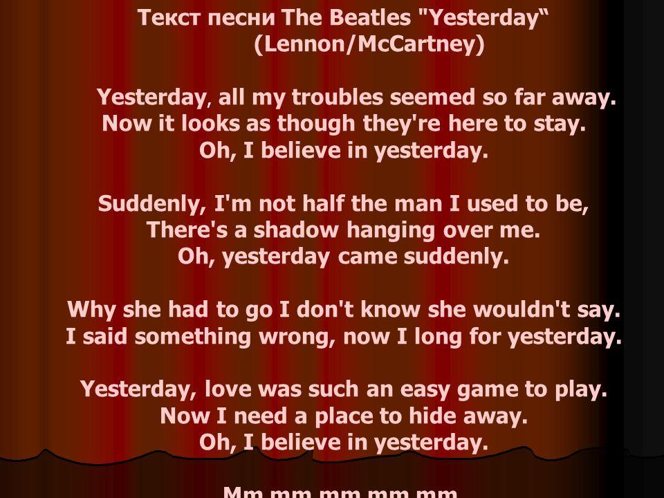 Текст песни The Beatles