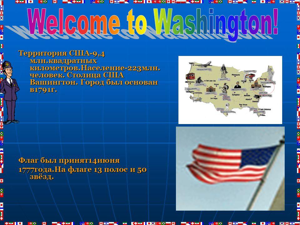 Территория США-9,4 млн.квадратных километров.Население-223млн.