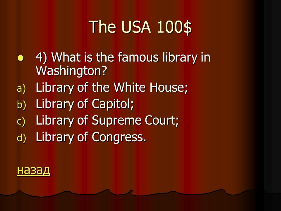 The USA 100$ 4) What is the famous library in Washington.