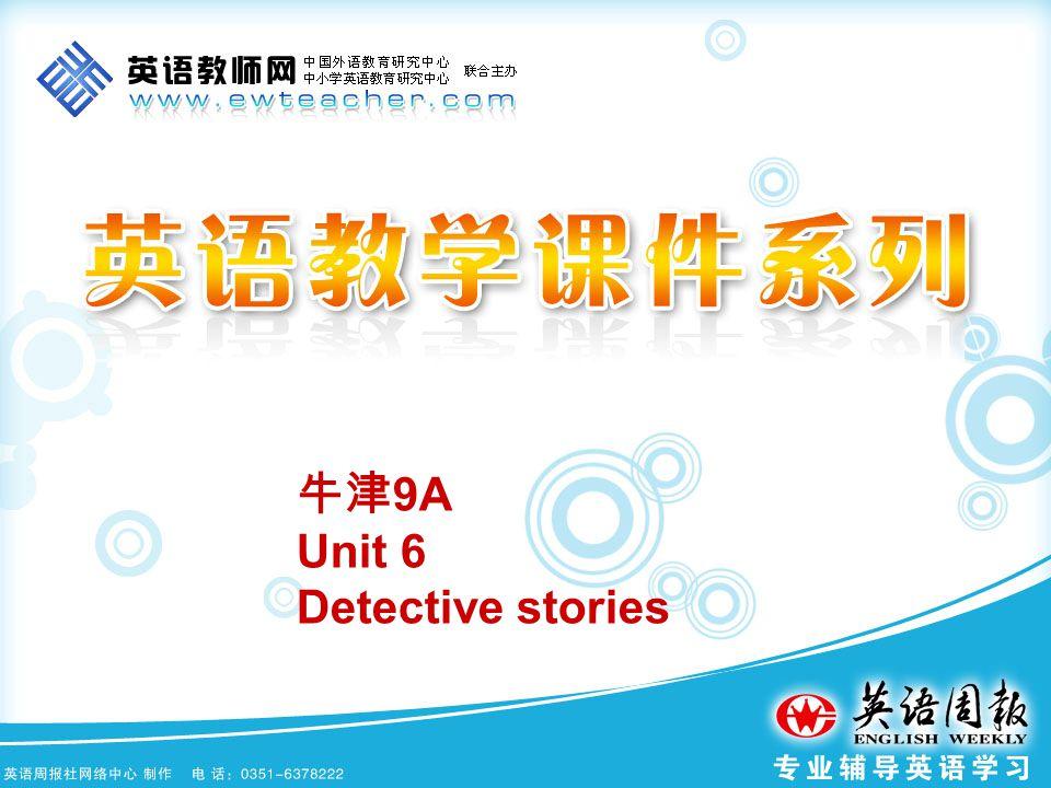 牛津 9A Unit 6 Detective stories
