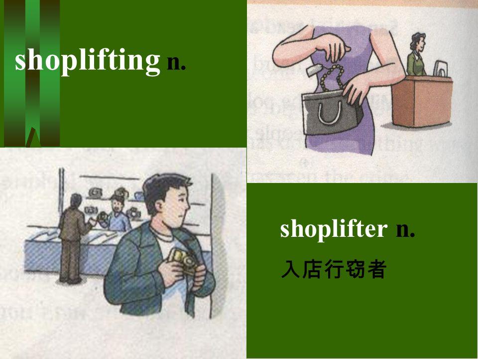 shoplifting n. shoplifter n. 入店行窃者