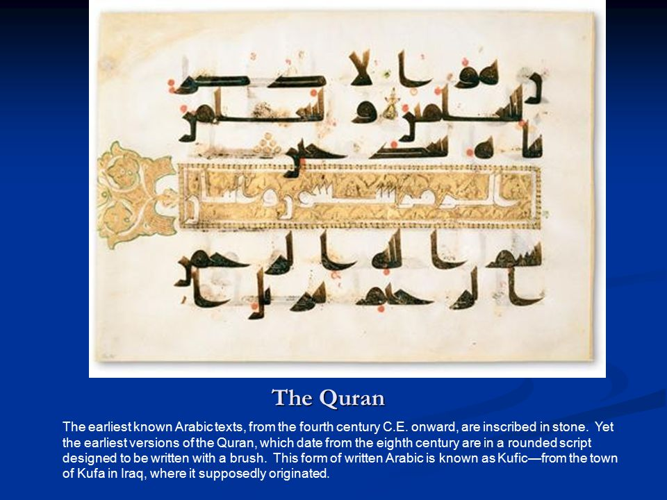 The earliest known Arabic texts, from the fourth century C.E. onward, are inscribed in stone. Yet the earliest versions of the Quran, which date from
