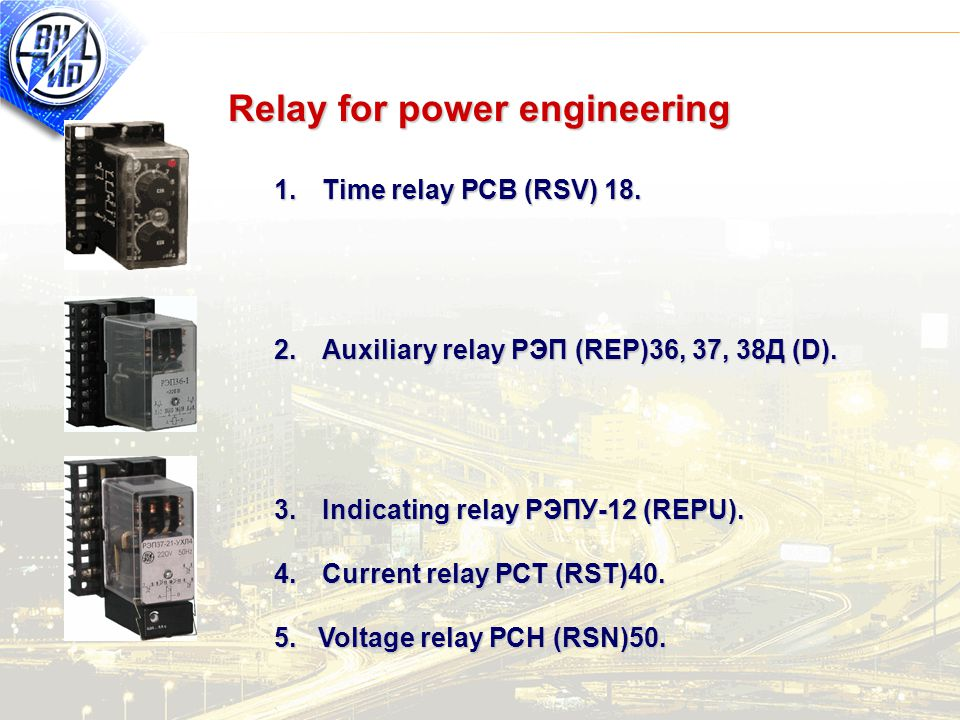 15 Relay for power engineering Relay for power engineering 1.Time relay РСВ (RSV) 18.