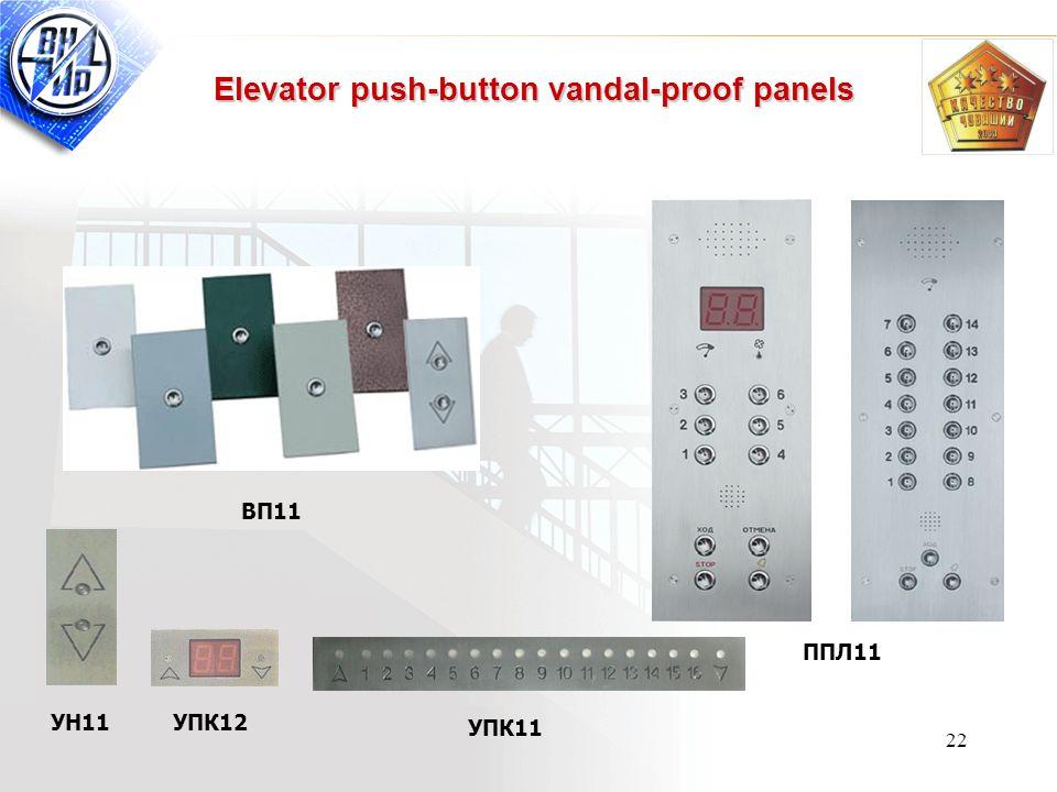 22 Elevator push-button vandal-proof panels ППЛ11 ВП11 УПК11 УПК12УН11