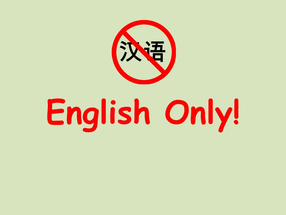汉语 English Only!