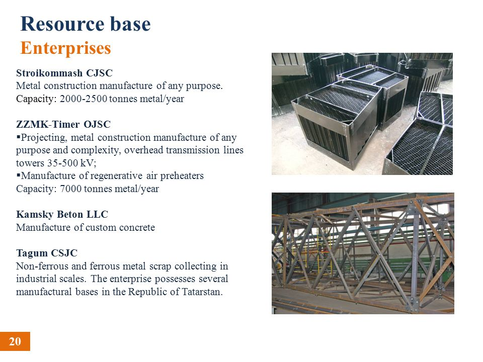 Resource base Enterprises 20 Stroikommash CJSC Metal construction manufacture of any purpose.