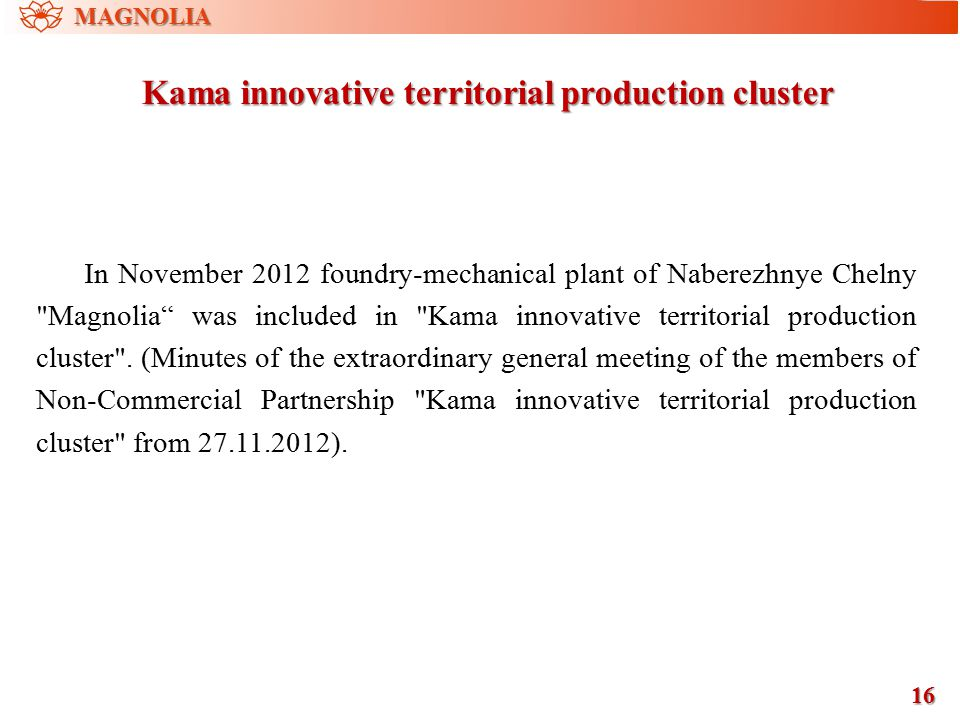 Kama innovative territorial production cluster In November 2012 foundry-mechanical plant of Naberezhnye Chelny Magnolia was included in Kama innovative territorial production cluster .