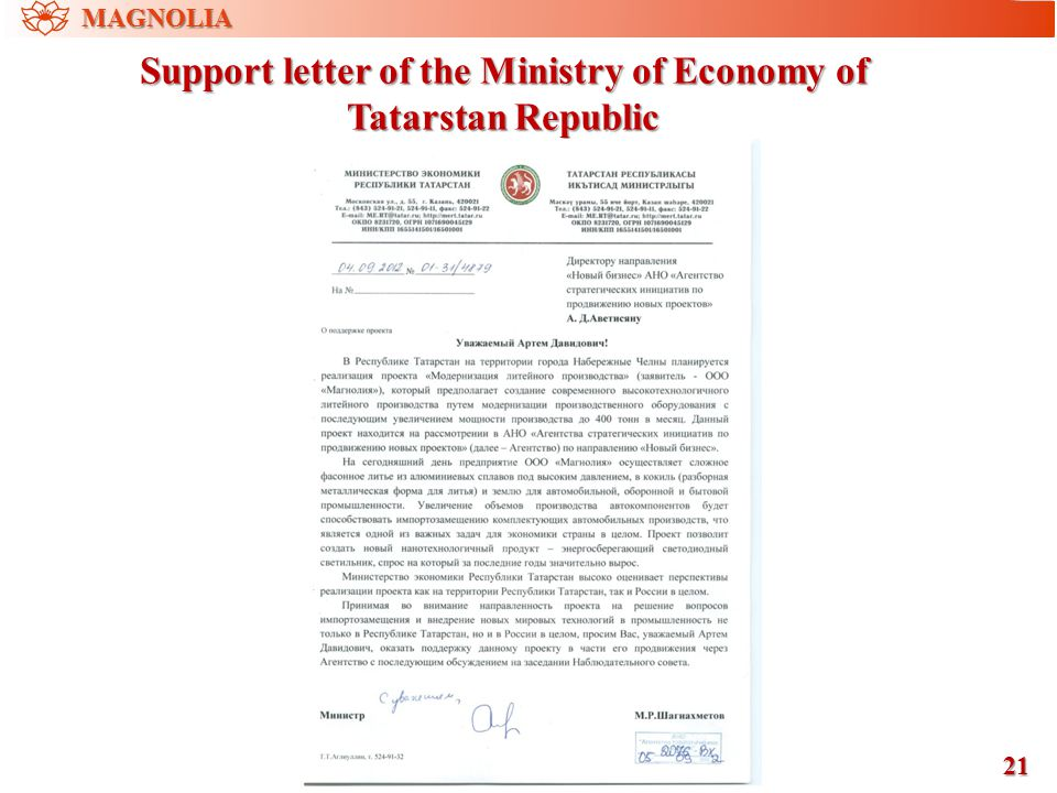 Support letter of the Ministry of Economy of Tatarstan Republic 21 MAGNOLIA