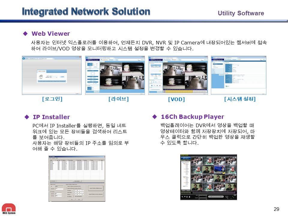 Utility Software 사용자는 인터넷 익스플로러를 이용하여, 언제든지 DVR, NVR 및 IP Camera 에 내장되어있는 웹서버에 접속 하여 라이브 /VOD 영상을 모니터링하고 시스템 설정을 변경할 수 있습니다.  Web Viewer [ 로그인 ][ 라이브