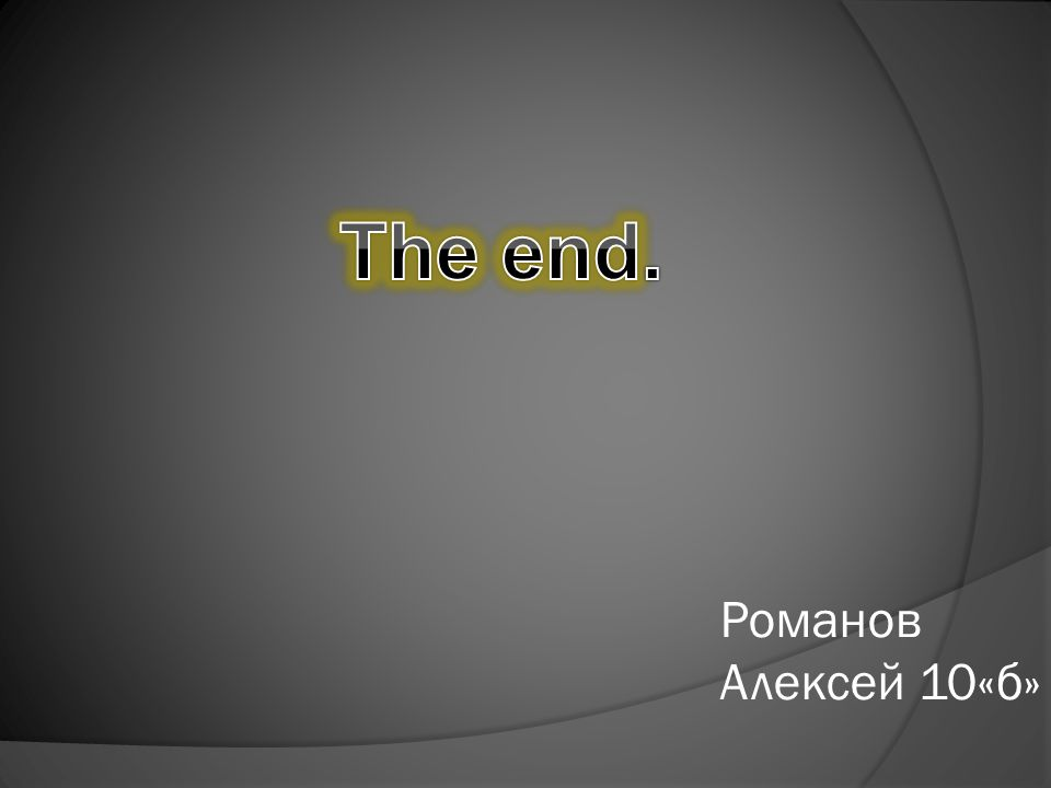 Романов Алексей 10«б»
