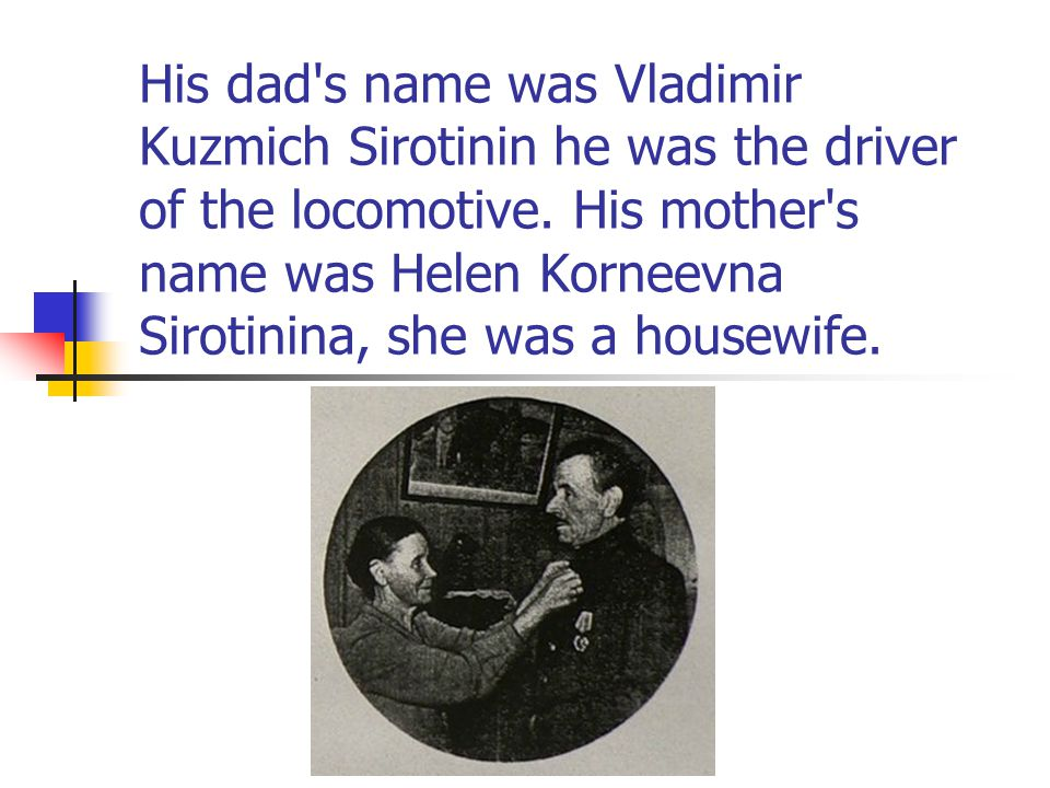 His dad s name was Vladimir Kuzmich Sirotinin he was the driver of the locomotive.