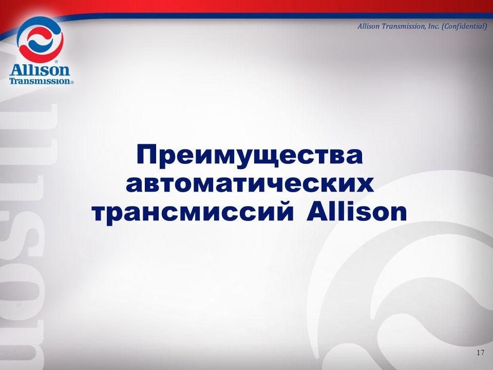 Преимущества автоматических трансмиссий Allison 17