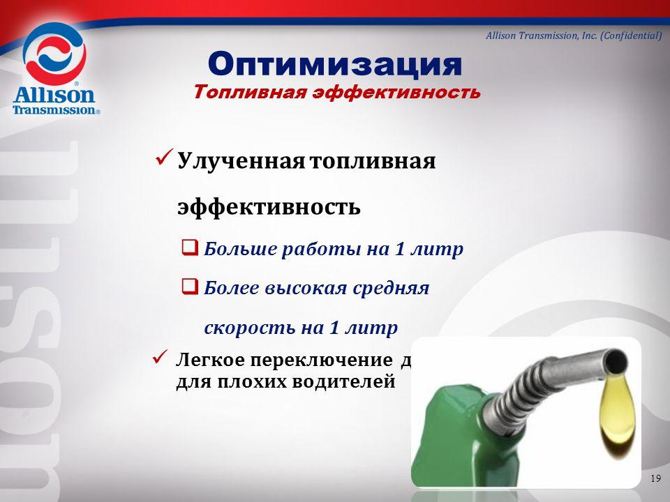 Оптимизация Топливная эффективность Улученная топливная эффективность  Больше работы на 1 литр  Более высокая средняя скорость на 1 литр Легкое переключение даже для плохих водителей 19