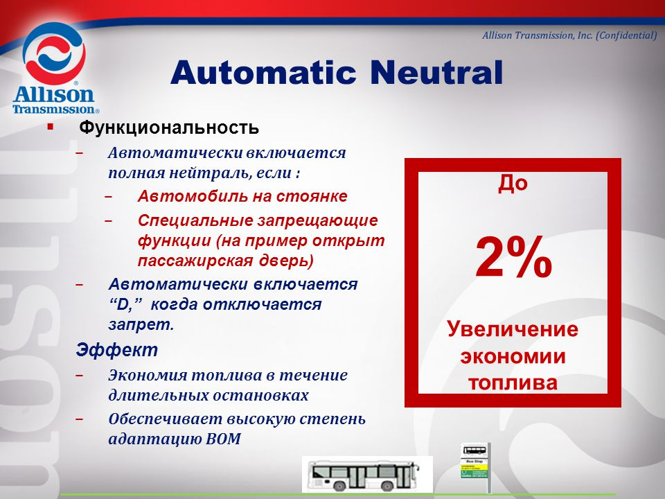  Функциональность – Автоматически включается полная нейтраль, если : – Автомобиль на стоянке – Специальные запрещающие функции (на пример открыт пассажирская дверь) – Автоматически включается D, когда отключается запрет.