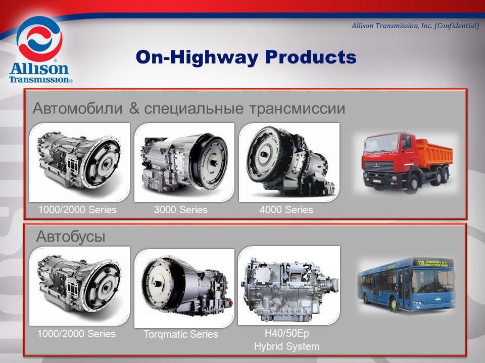 1000/2000 Series3000 Series4000 Series 1000/2000 Series Torqmatic Series Автомобили & специальные трансмиссии Автобусы H40/50Ep Hybrid System On-Highway Products