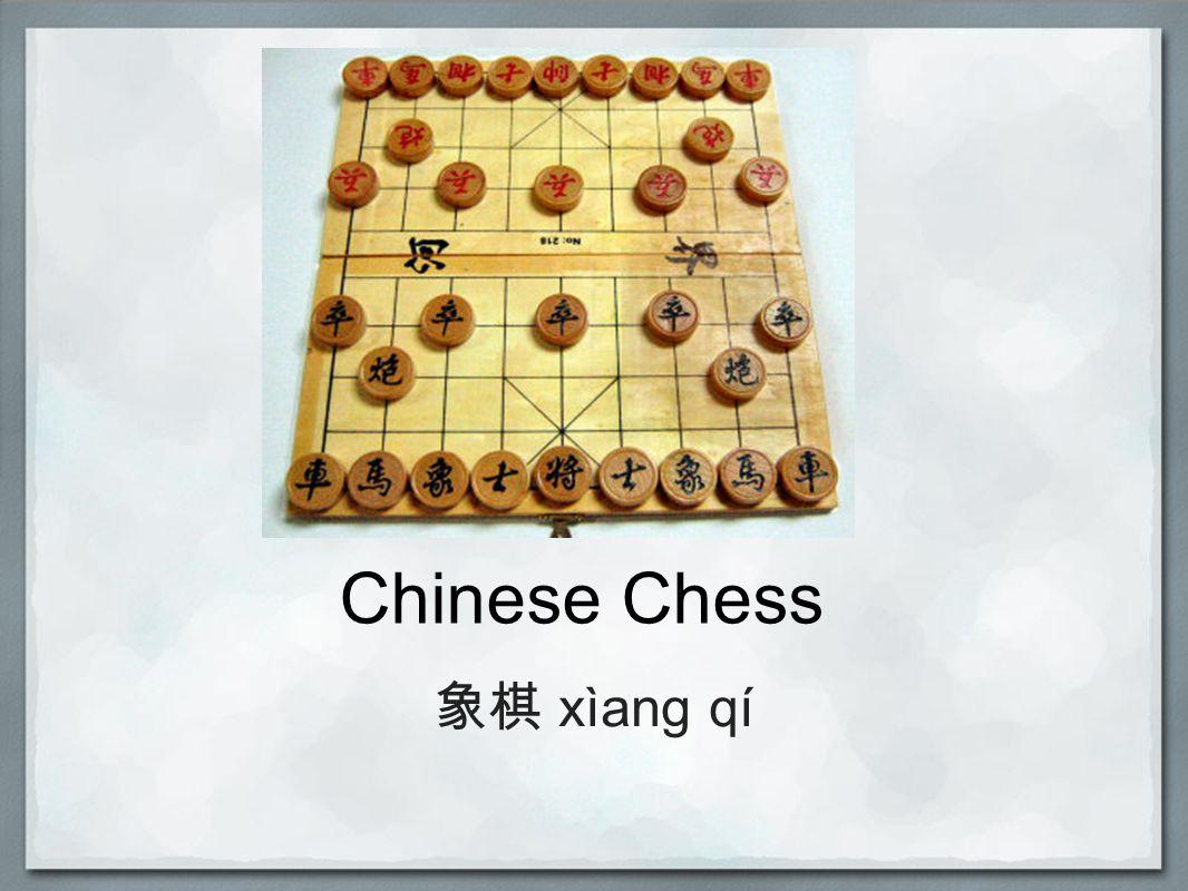 Chinese Chess 象棋 xìang qí