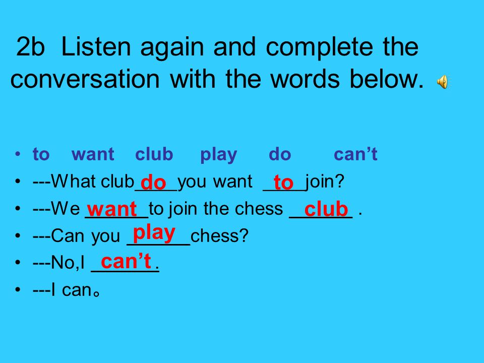 Make a survey( 做调查) Example: A:I want to join the music club.