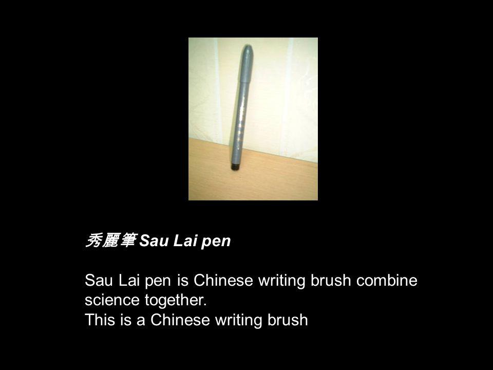 秀麗筆 Sau Lai pen Sau Lai pen is Chinese writing brush combine science together. This is a Chinese writing brush