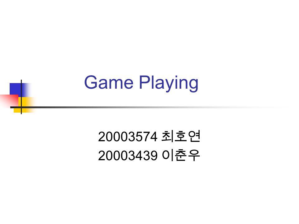 Game Playing 20003574 최호연 20003439 이춘우