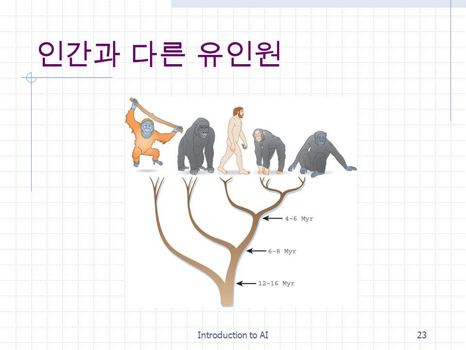 Introduction to AI22 본능인가 학습인가 각인 언어능력 모국어