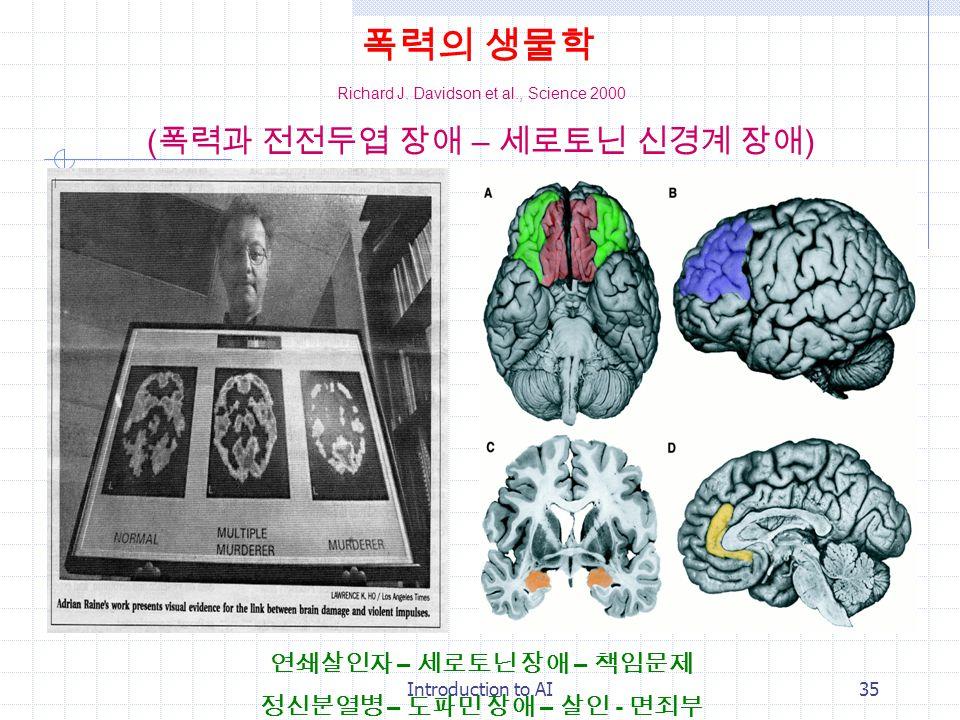 Introduction to AI34 아인슈타인의 뇌