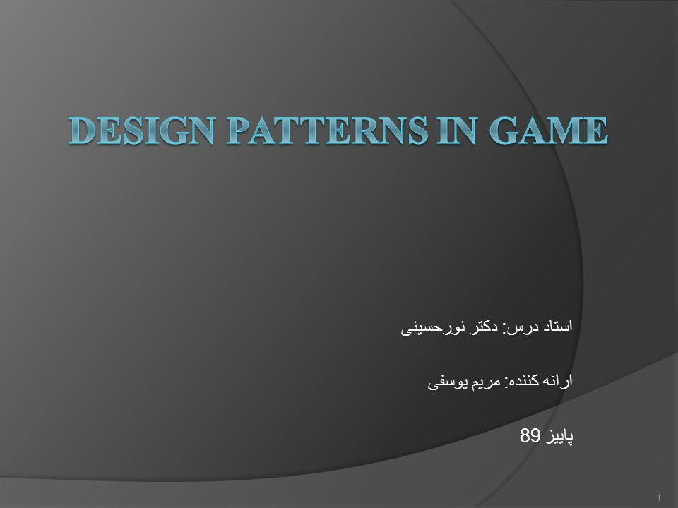design patterns in game graphics  State pattern  The state pattern allows an object to alter its behavior when its internal state changes.