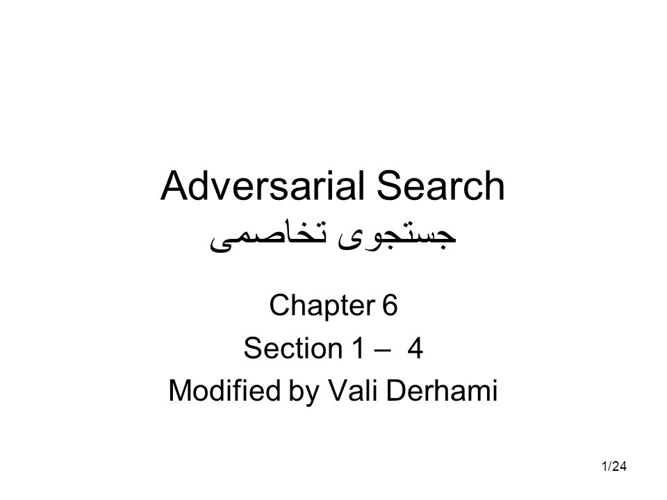 124/ Adversarial Search جستجوی تخاصمی Chapter 6 Section 1 – 4 Modified by Vali Derhami